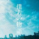 僕らの物語(初回限定盤 CD+DVD)