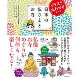日本の仏さまとお寺