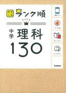 中学理科130〔新版〕