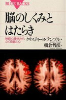 脳のしくみとはたらき