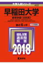 早稲田大学(教育学部〈文科系〉)(2018) (大学入試シリーズ)