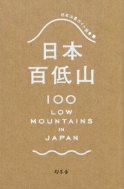 日本百低山 [ 日本山岳ガイド協会 ]