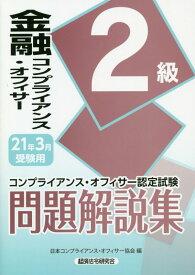 金融コンプライアンス・オフィサー2級問題解説集(2021年3月受験用) コンプライアンス・オフィサー認定試験 [ 日本コンプライアンス・オフィサー協会 ]