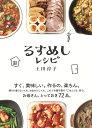 るすめしレシピ [ 上田淳子 ]