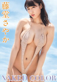 DVD>藤堂さやか NAKED COLOR (<DVD>)