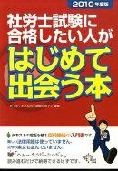 社労士試験に合格したい人がはじめて出会う本 2010年度版