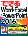 できるWord&Excel&PowerPoint 2016 Windows 10/8.1/7対応 [ 井上香緒里 ]