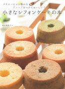 【バーゲン本】小さなシフォンケーキの本