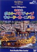 東京ディズニーシー さよなら ポルト・パラディーゾ・ウォーターカーニバル 【Disneyzone】