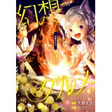 幻想グルメ(5) (ガンガンコミックス ONLINE)