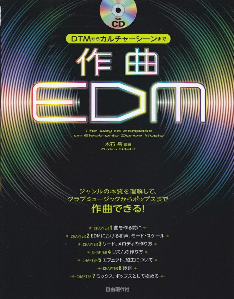 作曲EDM DTMからカルチャーシーンまで [ 木石岳 ]