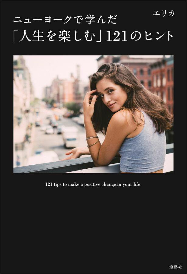 ニューヨークで学んだ「人生を楽しむ」121のヒント [ エリカ ]