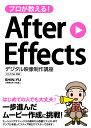 プロが教える!AfterEffectsデジタル映像制作講座 CC/CS6対応 [ SHIN-YU ]