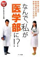 なんで、私が医学部に!?(2017年版)