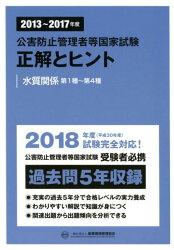公害防止管理者等国家試験正解とヒント(2013〜2017年度)