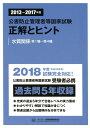 公害防止管理者等国家試験正解とヒント(2013〜2017年度) 水質関係 第1種〜第4種