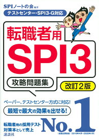 テストセンター・SPI3-G対応 転職者用SPI3攻略問題集 改訂2版 (本当の就職テスト) [ SPIノートの会 ]