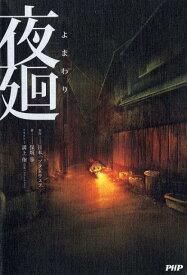 夜廻 [ 日本一ソフトウェア ]