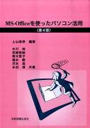 MS-Officeを使ったパソコン活用第4版