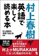 村上春樹が英語で楽しく読める本