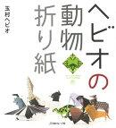 【バーゲン本】ヘビオの動物折り紙