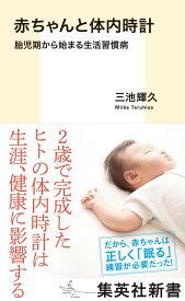 赤ちゃんと体内時計 胎児期から始まる生活習慣病 (集英社新書) [ 三池 輝久 ]