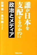誰が日本を支配するのか!?(政治とメディア)