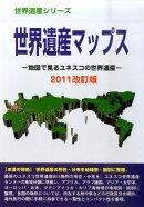 世界遺産マップス(2011改訂版)