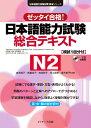 日本語能力試験総合テキストN2 [ 森本智子 ]