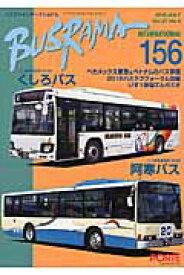 バスラマインターナショナル(no.156(2016 JUL)