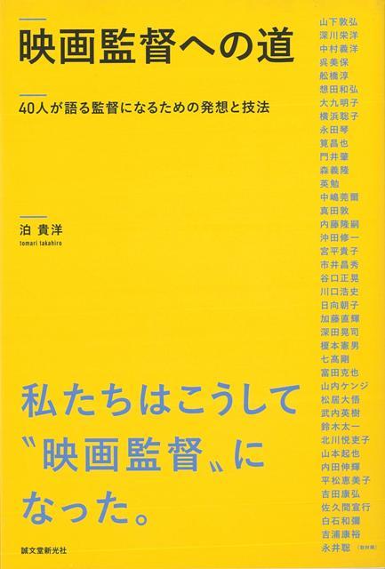 【バーゲン本】映画監督への道 [ 泊 貴洋 ]