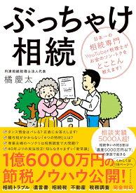 ぶっちゃけ相続 日本一の相続専門YouTuber税理士がお金のソン・トクをとことん教えます! [ 橘 慶太 ]