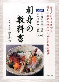 刺身の教科書改訂版 基本のおろし方から新しい刺身料理の作り方まで徹底解 [ 鈴木隆利 ]