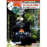SLばんえつ物語 (メディアックスMOOK みんなの鉄道DVD BOOKシリーズ)