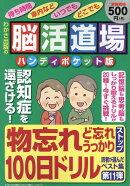 脳活道場ハンディポケット版(第11弾)