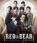 舞台「RED&BEAR〜クィーンサンシャイン号殺人事件」【Blu-ray】