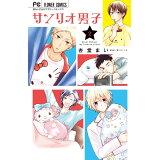 サンリオ男子(2) (フラワーコミックス 少コミ)