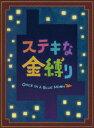 ステキな金縛り スペシャル・エディション【Blu-ray】 [ 深津絵里 ]