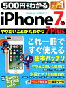 500円でわかる iPhone7&7Plus (コンピュータムック500円シリーズ) [ 学研プラス ]