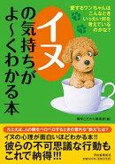 イヌの気持ちがよ〜くわかる本