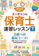 2020年版 ユーキャンの保育士 速習レッスン(下)