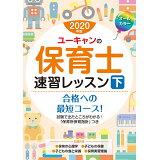 ユーキャンの保育士速習レッスン(下 2020年版) (ユーキャンの資格試験シリーズ)