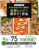 【予約】たっきーママの作りおきおかずも! 副菜も! 全部レンジで朝すぐ! 弁当 (扶桑社ムック)