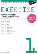 日商簿記1級に合格するための学校EXERCISE工業簿記・原価計算(基礎編 1)