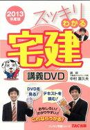 DVD>スッキリわかる宅建講義DVD(2013年度版)