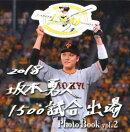 坂本勇人Photo Book(vol.2)