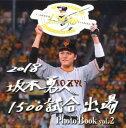 坂本勇人Photo Book(vol.2) 1500試合出場 [ 報知新聞社写真部 ]