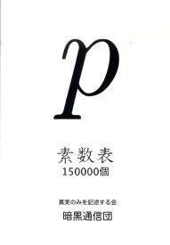 素数表150000個 [ 真実のみを記述する会 ]