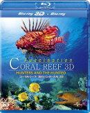 コーラルリーフ/海のハンターたち 3D【Blu-ray】