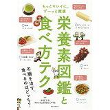 栄養素図鑑と食べ方テク